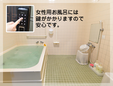 女性用お風呂