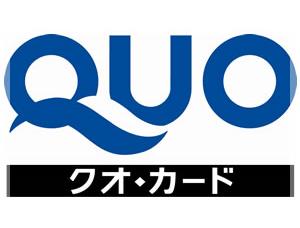 出張応援・QUOカード・ 商品券付プラン